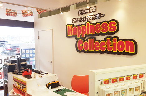 Happiness Collection MEGAドン・キホーテ浦和原山店