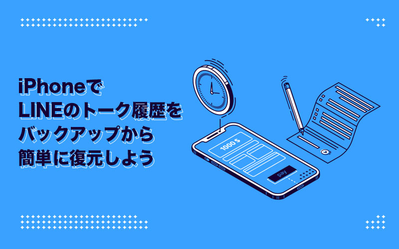 line トーク 履歴 バックアップ iphone